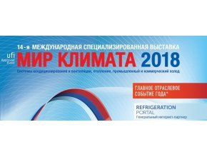 Итоги выставки «Мир Климата 2018»