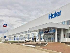 «Умный» завод Haier в России