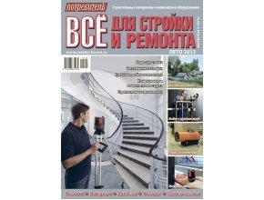 Журнал Потребитель. Все для стройки и ремонта взялся за реальные объекты